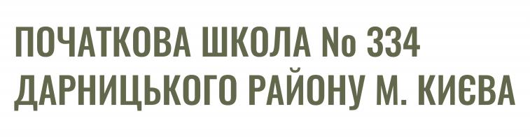 Початкова школа №334 - Дарницький район м.Київ