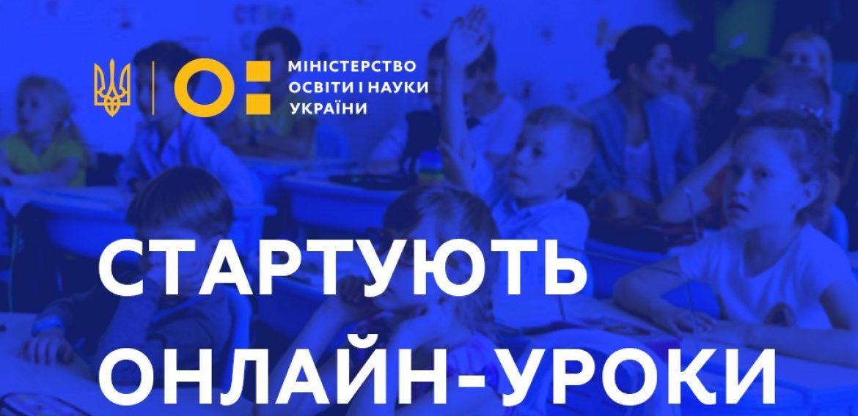 Всеукраїнська школа онлайн для учнів початкових класів